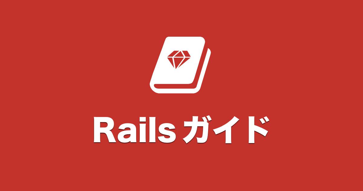 Active Support Rails