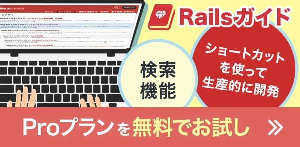 Rails アプリケーションを設定する - Rails ガイド